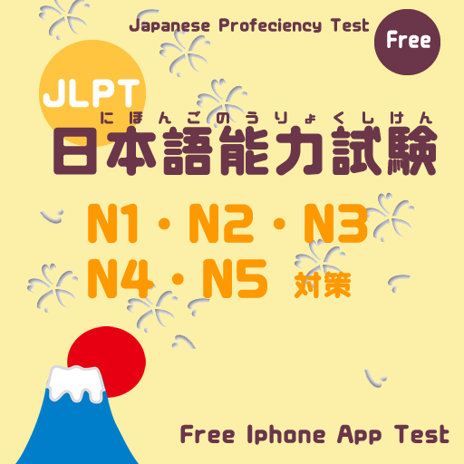 Japanese Language Test PRACTICE N1-N5 Android APK Download Free By JLD International,inc