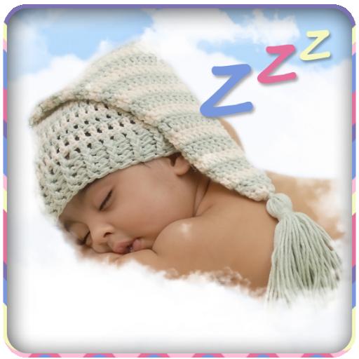 赤ちゃんの睡眠 - 子守唄 健康 App LOGO-硬是要APP