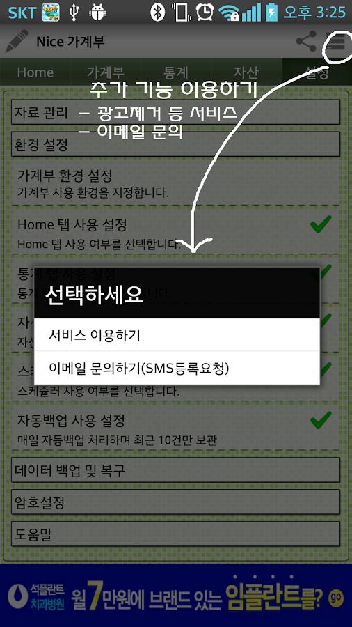 Nice가계부 2.0- screenshot
