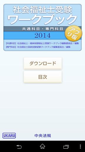 社会福祉士受験ワークブック2014