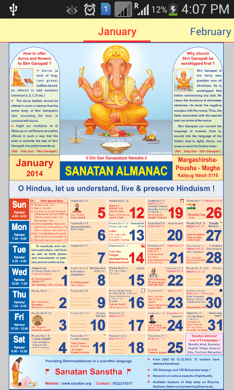 English Sanatan Almanac 2014 - screenshot