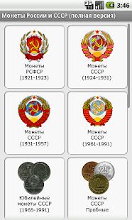 Монеты России и СССР - náhled