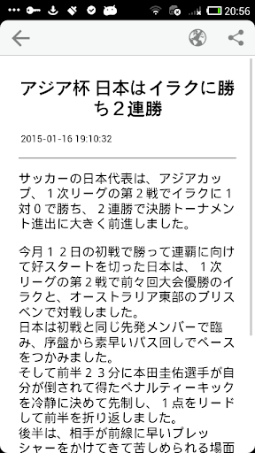 玩新聞App 新聞リーダ!NHK免費 APP試玩