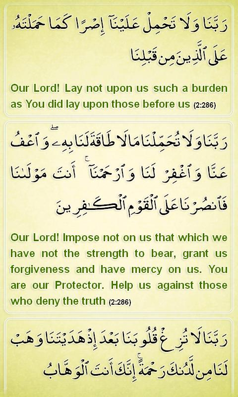 Duas from the Holy Quran - screenshot
