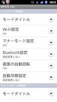 Screenshot of MY設定 Lite