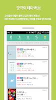 Screenshot of KakaoTalk Theme Maker - PRO