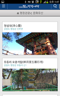 Pyeongchang Travel - screenshot thumbnail