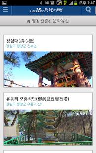 Pyeongchang Travel- screenshot thumbnail