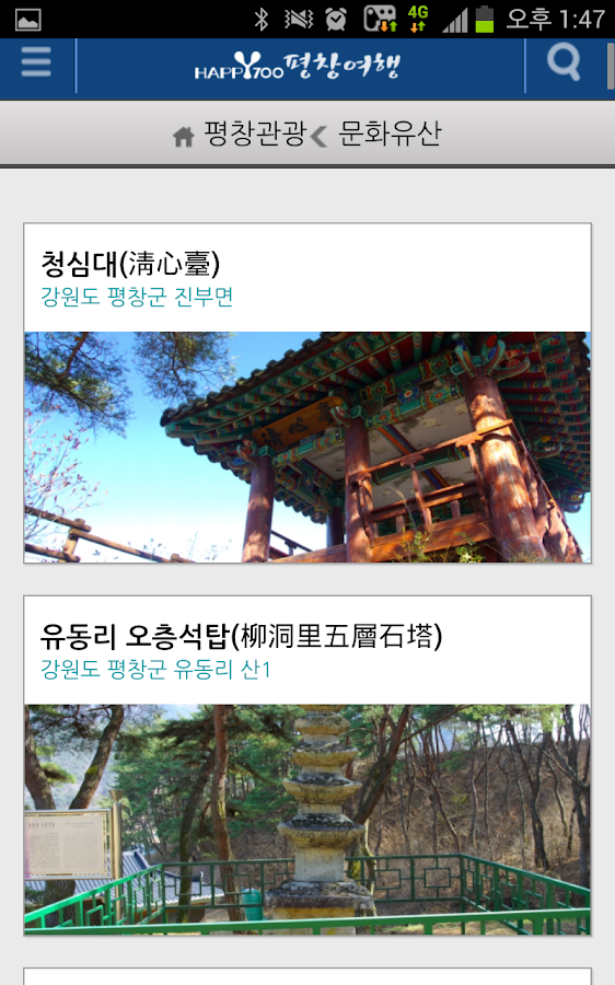 Pyeongchang Travel - screenshot