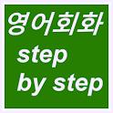 영어회화  Step By Step Lite logo