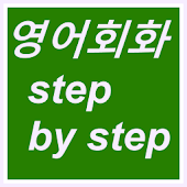 영어회화  Step By Step (Lite)