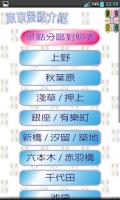 Screenshot of 東京交通(成田機場、羽田機場、箱根、橫濱,關東,日本)