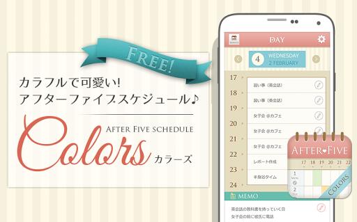 可愛いタイムスケジュール☆夕方から夜の時間管理-COLORS