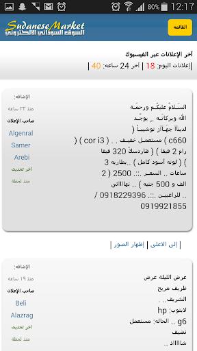 السوق السوداني الإلكتروني