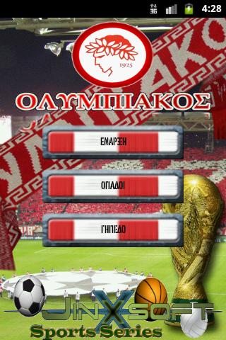 Sport Series - Olympiakos - screenshot