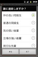 Screenshot of 休みの言い訳(部活用)