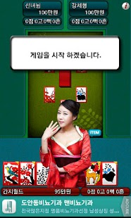 Choice goseutop screenshot