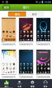 QQLauncher(New Awesome Theme) v3.4
