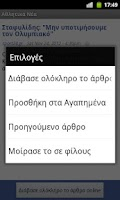 Screenshot of Αθλητικα Νεα