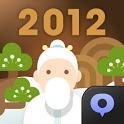 2012 토정비결S icon