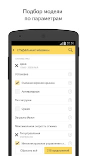 Yandex.Market- screenshot thumbnail