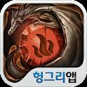 에노키안의 전설 공식커뮤니티 헝그리앱 logo