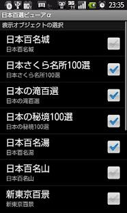 日本百選ビューアα- screenshot thumbnail