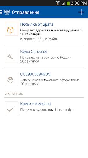 【免費商業App】Почта России-APP點子