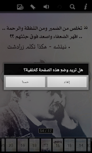 ‫كشف الأقنعة‬‎- screenshot thumbnail