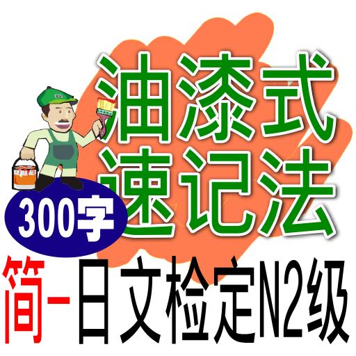 油漆式速记法-日文N2简体試用版 教育 App LOGO-硬是要APP