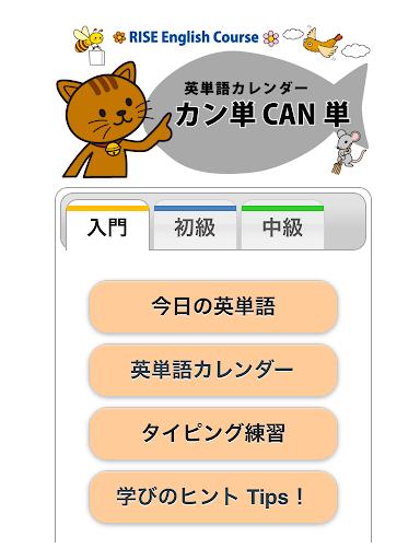 免費教育App|英単語タイピングカン単CAN単2014Jan 入門~センター|阿達玩APP