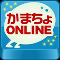かまちょONLINE icon
