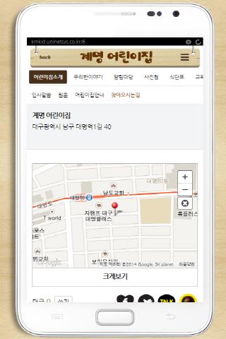 【免費通訊App】계명 어린이집, 계명-APP點子