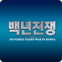 백년전쟁 icon