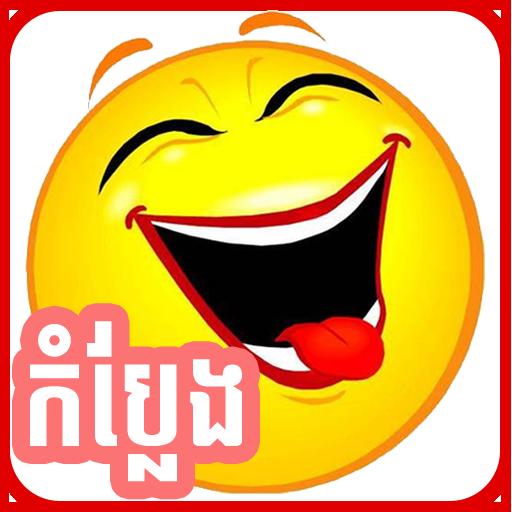Pekmi Khmer Comedy