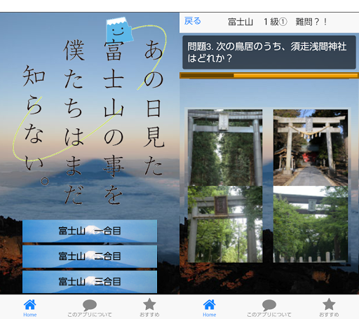 富士山検定Q クイズ ~世界遺産~富士登山~