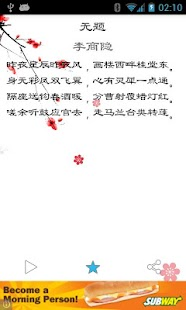 Tang Poetry - screenshot thumbnail