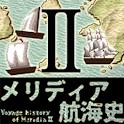 メリディア航海史Ⅱ logo