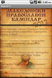 PRAVOSLAVEN KALENDAR 2013- screenshot thumbnail