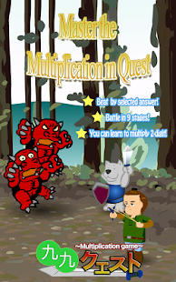 Multiplication Quest- screenshot thumbnail