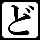 ど忘れ漢字