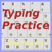 Typing Practice