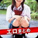 【18禁】ヌケる2chまとめをまとめたアプリ(記事&画像) icon