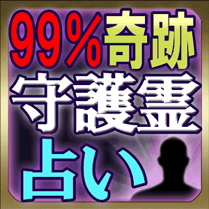 "【的中実感】守護霊占い"""