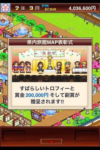 【体験版】ゆけむり温泉郷 Lite- screenshot