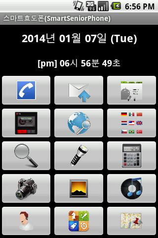스마트효도폰 SmartSeniorPhone