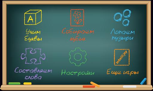 Учим буквы и звуки алфавит