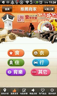 安平平安生活網- screenshot thumbnail