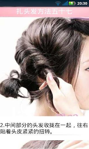 女孩扎头发