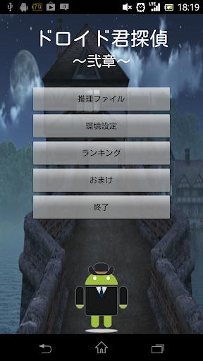 ドロイド君探偵 〜弐章〜